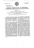 Патент 30115 Станок для нанизывания табачных листьев