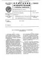Патент 726433 Устройство для поверки и градуировки расходомеров