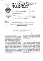 Патент 273648 Способ производства волокнистого полуфабриката