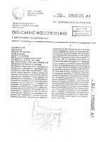 Патент 1703205 Уловитель тяжелых примесей из волокнистых материалов