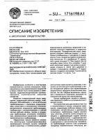 Патент 1716198 Пневматический насос замещения