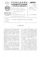 Патент 489961 Топливомер