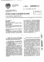 Патент 1659689 Вентиляционный люк льдохранилища
