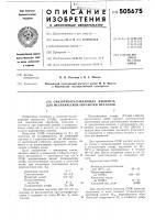 Патент 505675 Смазочно-охлаждающая жидкость для механической обработки металлов