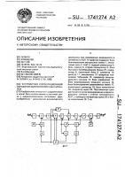Патент 1741274 Устройство корреляционной обработки широкополосных сигналов