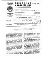 Патент 737334 Приспособление для прижима концов настила ткани на закройном столе