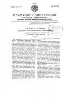 Патент 54450 Устройство для деэлектризации диэлектриков
