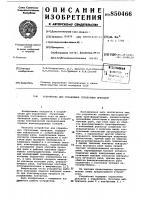 Патент 850466 Устройство для управления стрелоч-ным приводом