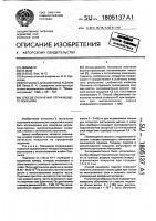 Патент 1805137 Способ получения отражающего покрытия
