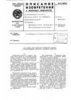 Патент 812491 Стенд для сборки и приварки балокк полотнищам плоских судовых па-нелей