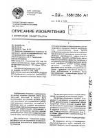 Патент 1681286 Способ сейсмической разведки