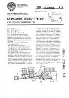 Патент 1320066 Установка для формования изделий из бетонных смесей