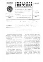Патент 1000609 Многоступенчатый эрлифт