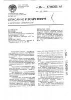 Патент 1740055 Рабочий орган