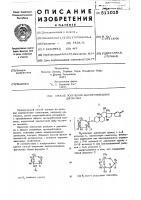 Способ получения ацилпроизводных дигоксина