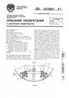 Патент 1473925 Устройство для сварки внутренних продольных швов труб