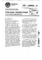 Патент 1199834 Устройство для выделения луба из стеблей лубяных культур