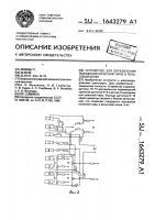 Патент 1643279 Устройство для определения положения колесной пары в рельсовой колее