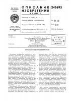 Патент 245693 Л йлтелтно- '^ тгхнгг^ескаяби5.т?10тека