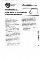 Патент 1090448 Собиратель для флотационного обогащения фосфоритовых руд