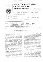 Патент 344111 Устройство для проходки траншей