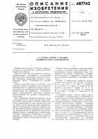 Патент 487742 Стенд сборки и правки большегрузных контейнеров