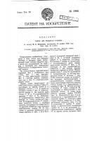 Патент 5966 Топка для твердого топлива