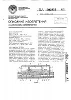 Патент 1502853 Вихревая турбина