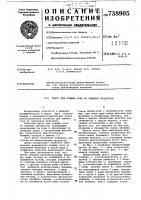 Патент 738905 Пресс для отжима сока из пищевых продуктов