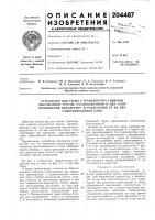 Патент 204487 Устройство для съема с транспортера сушилки