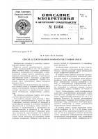 Патент ссср  154436