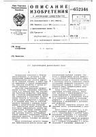 Патент 652346 Гидроприводной диафрагменный насос