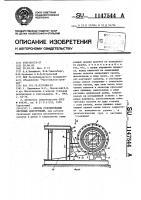 Патент 1147544 Способ рулонирования листовых конструкций