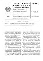 Патент 363581 Механические ножницы