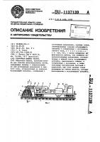 Патент 1137139 Уборочная машина чекина