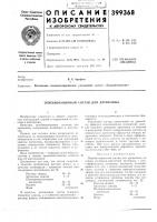 Патент 399368 Огнебиозащитный состав для древесины