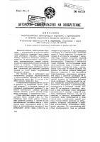 Патент 40720 Водоподъемник, действующий взрывами, с применением в качестве взрывчатого вещества гремучего газа