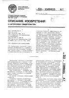 Патент 1509425 Сепаратор для хлопка-сырца