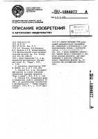 Патент 1084077 Способ флотации угля