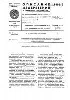 Патент 890519 Статор электрической машины