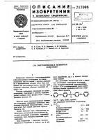 Патент 717098 Электропроводящая полимерная композиция