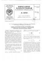 Патент 158732 Патент ссср  158732