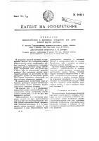 Патент 19111 Приспособление к вытяжным аппаратам для подачи ложной крутки ровнице