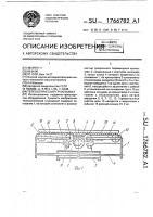 Патент 1766782 Телескопический грузозахват