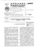 Патент 468952 Смазочная композиция