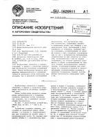 Патент 1620811 Устройство для измерения несоосности