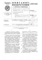 Патент 971153 Корчеватель-измельчитель кустов хлопчатника