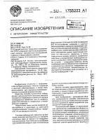 Патент 1755223 Способ сейсмической разведки
