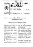 Патент 388965 Патент ссср  388965