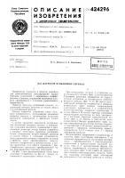 Патент 424296 Датектор огибающей сигнала